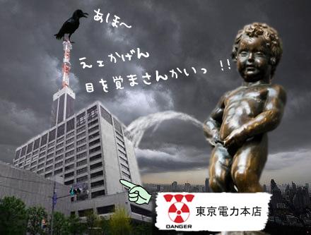 東電・小便小僧