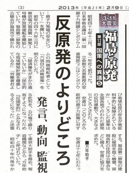 20130209民報(1)