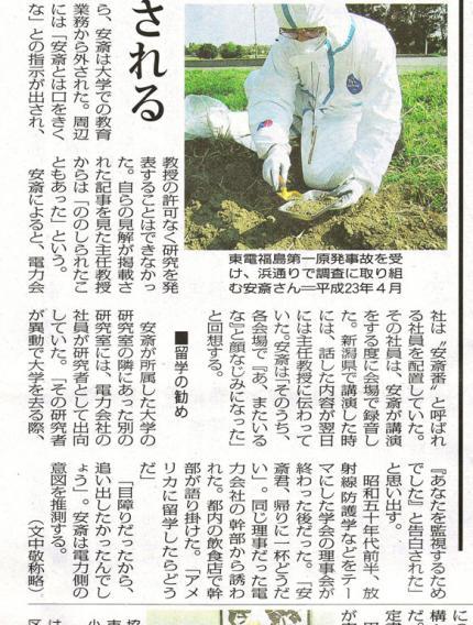 20130209民報(2)