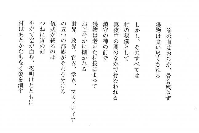 maeda-arata-4.jpg