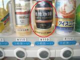 販売機のジュース2