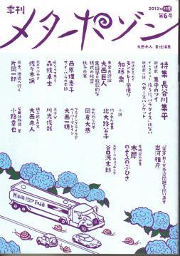 季刊 メタポゾン 第6号