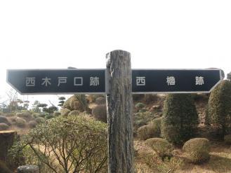 西木戸口跡⇔西櫓跡