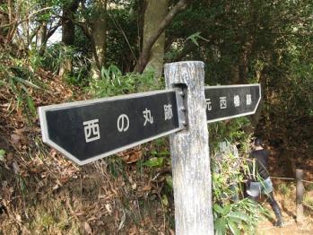 西の丸跡⇔元西櫓跡