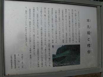 本丸掘と櫓台