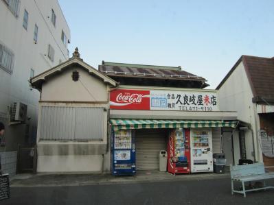 久良岐屋米店
