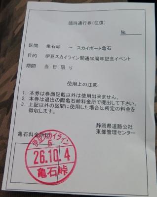 亀石インター、イベント入場許可書