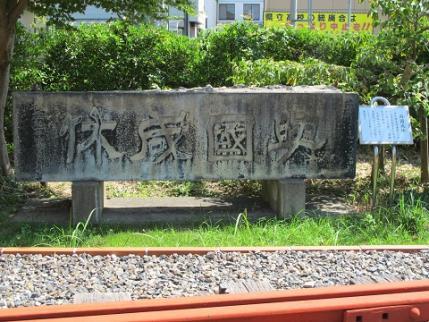 與國咸休(よこくかんきゅう)