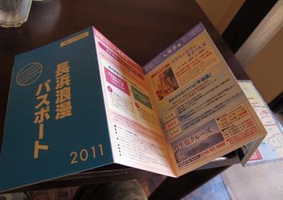 長浜浪漫パスポート2011