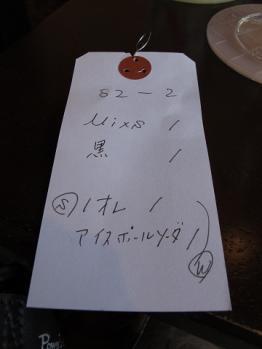 カフェレストラン洋屋 伝票