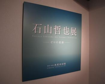 石山哲也さん展覧会