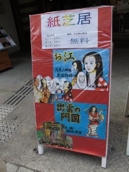 長浜 曳山博物館