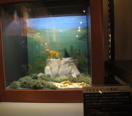 海洋堂フィギュアミュージアム スミロドン