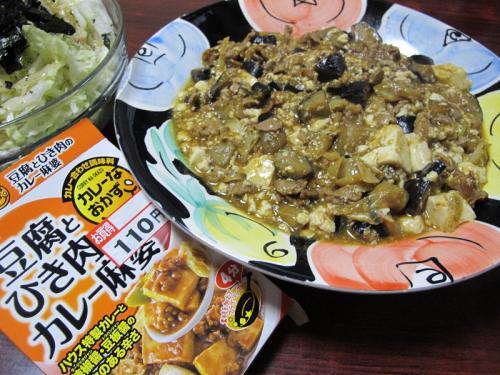 豆腐とひき肉とナスのカレー麻婆、塩だれキャベツ