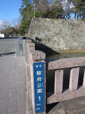 葵区 駿府公園