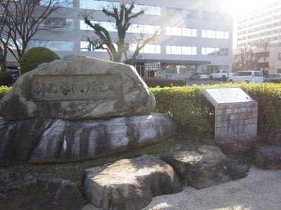 静岡学問所の跡