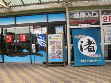 焼津さかなセンター 大食堂 渚