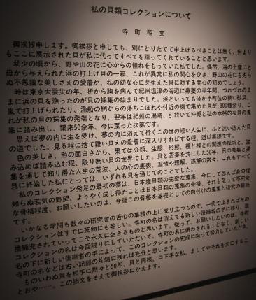 鳥羽水族館 寺町コレクション