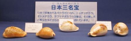 日本三名宝