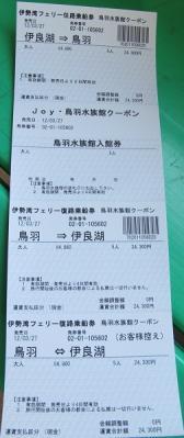 伊勢湾フェリー鳥羽水族館セットチケット