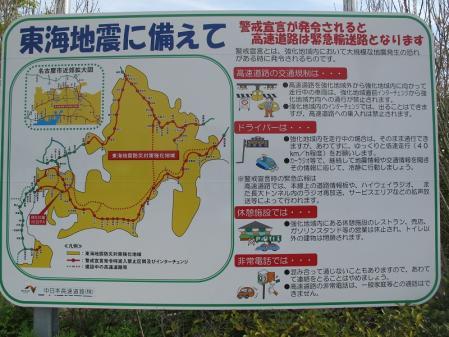刈谷 東海地震にそなえて