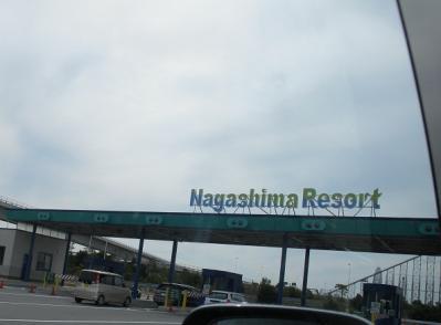 長島リゾート