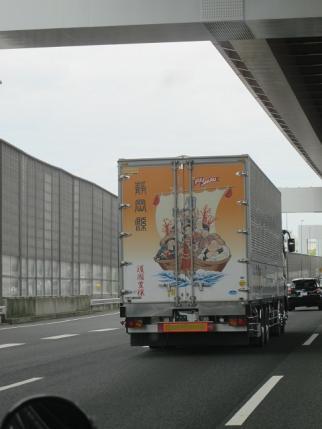 宝船トラック