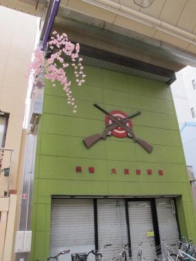 大須 射撃場