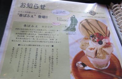 カフェぶりこ 春ぱふぇ