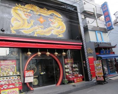 横浜中華街 梅蘭