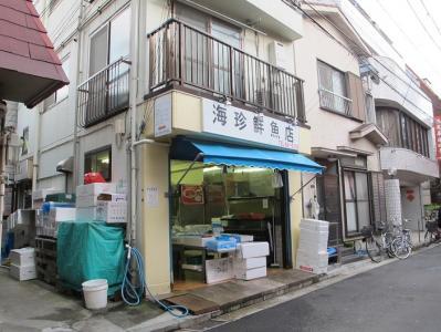 横浜中華街 海珍鮮魚店