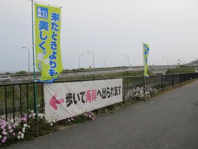 道の駅『潮見坂』