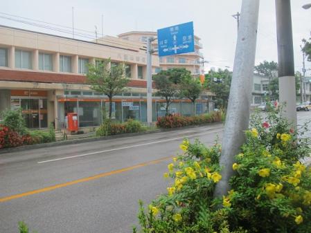 八重山郵便局