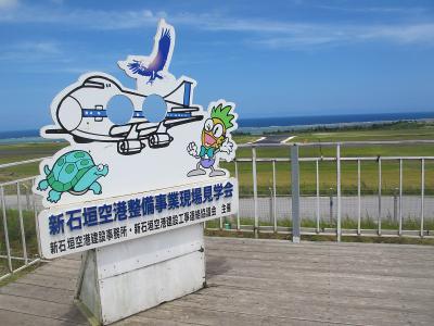 新石垣空港建設地見学台