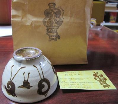 さんぴん工房 クイナのお茶碗