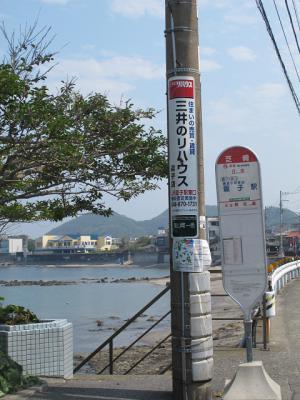 柴崎バス停