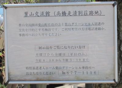 高橋是清別荘跡