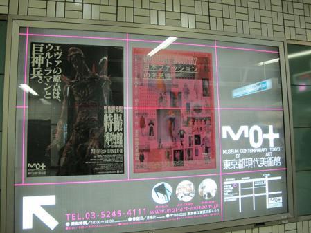 東京都現代博物館