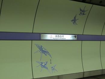 清澄白河駅