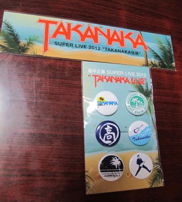 TAKANAKA伝説2012グッズ