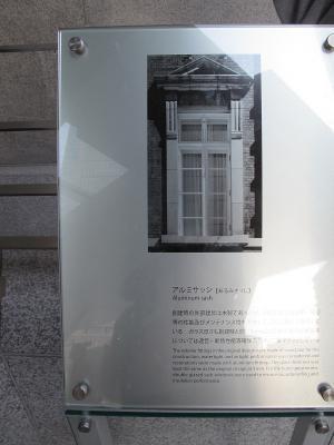 東京駅 アルミサッシ
