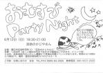おむすびPARTY NIGHT
