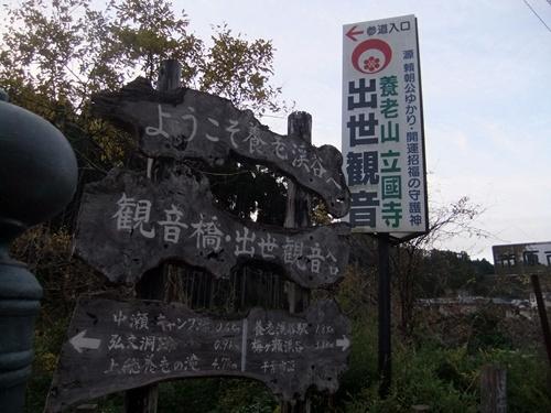 2013.11.28 出生観音(養老渓谷) 007