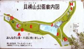 貝殻山公園 地図
