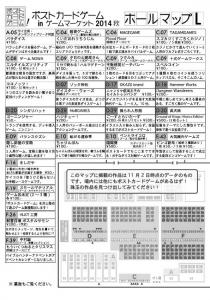 MAP_L_20141103_01.jpg