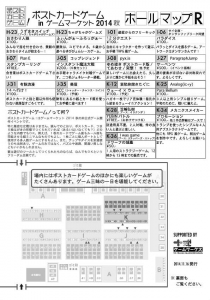 MAP_R_20141109_01.jpg