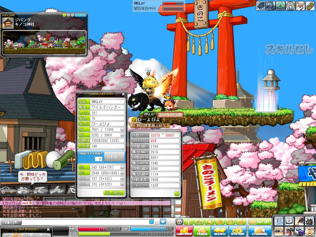 Maple110806_002238.jpg