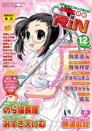 COMIC RIN2010.12