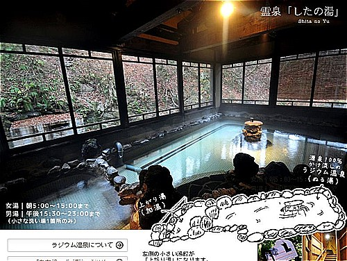 s-sitanoyu-1.jpg