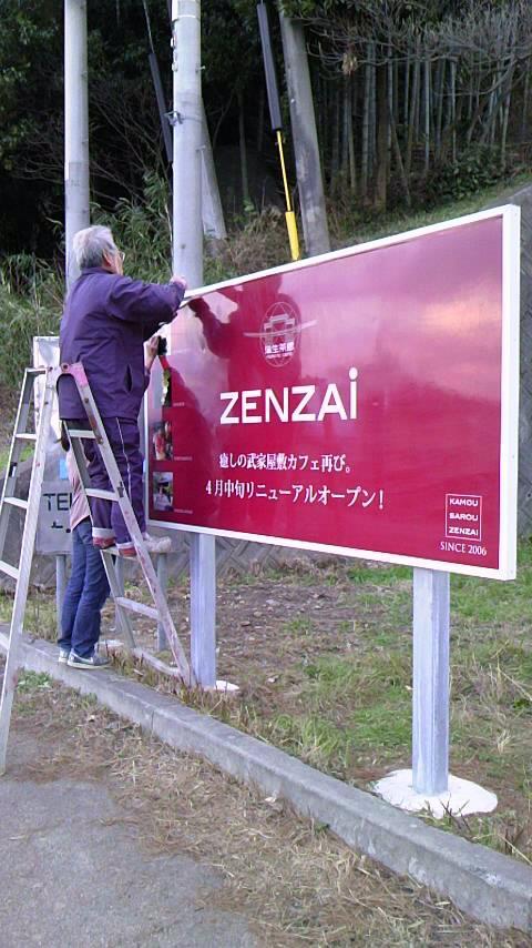 ZENZAI看板